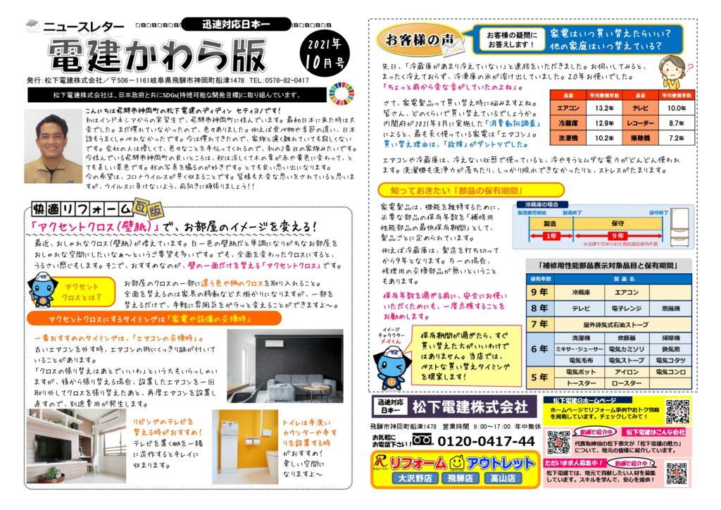 ニュースレター2021年10月号_表