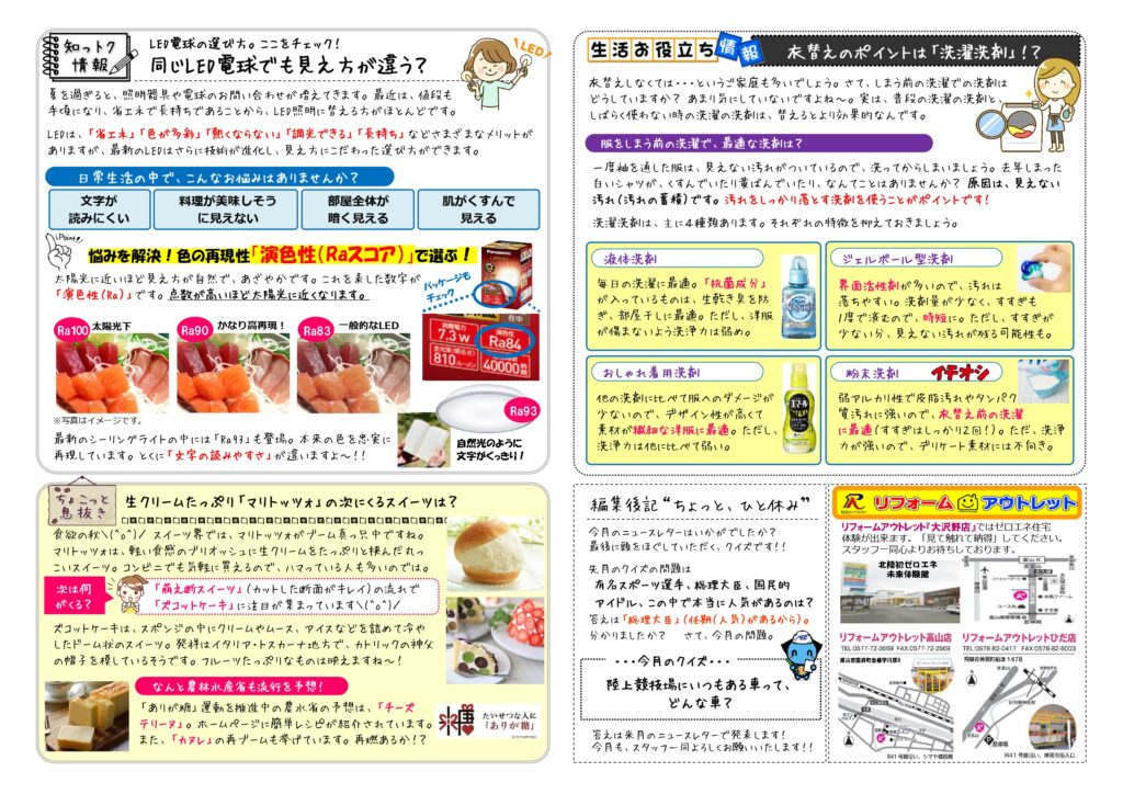 ニュースレター2021年10月号_裏
